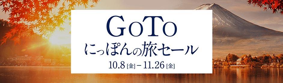 GOTOにっぽんの旅セール
